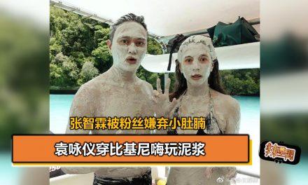 袁咏仪穿比基尼嗨玩泥浆 张智霖被粉丝嫌弃小肚腩