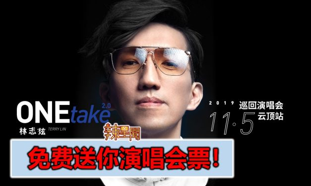 """免费送你演唱会票!《林志炫""""ONE TAKE 2.0""""巡回演唱会–云顶站》"""