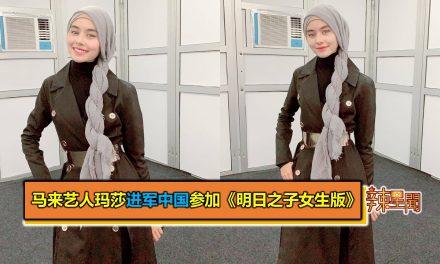 马来艺人玛莎进军中国参加《明日之子女生版》