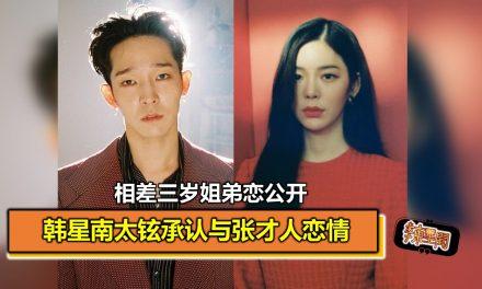韩星南太铉承认与张才人恋情 相差三岁姐弟恋公开