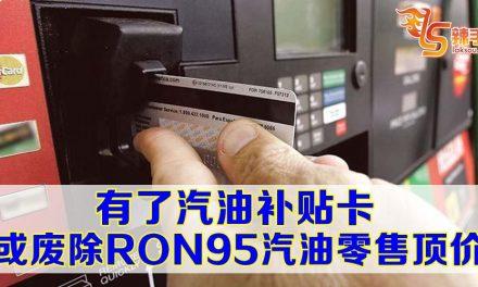 政府或废除RON95汽油零售顶价机制