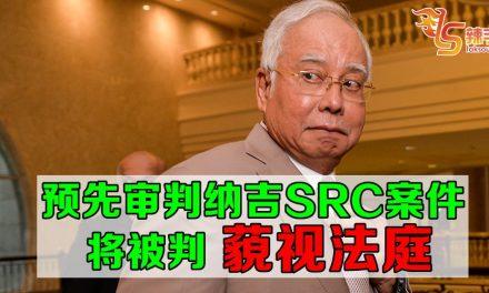 SRC案件还在审讯  民众不可预先审判