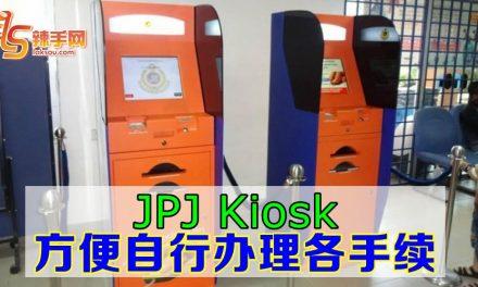 JPJ Kiosk更方便省时