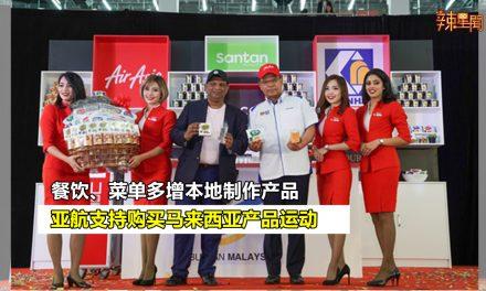 亚航支持购买马来西亚产品运动