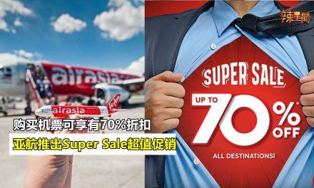 亚航推出Super Sale超值促销 购买机票可享有70%折扣