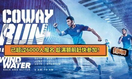 Coway Run 2019已超过6000人报名 趁满额前赶快参加!