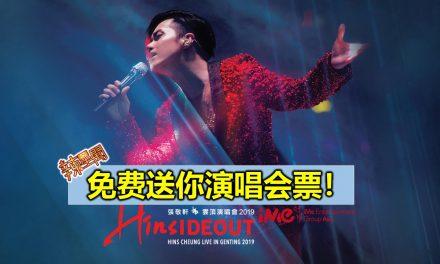 免费送你演唱会票!《HINSIDEOUT》张敬轩云顶演唱会2019