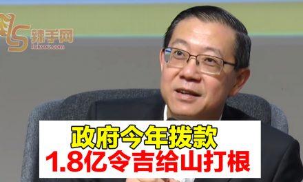 政府批准山打根22亿令吉项目  拨款1亿令吉