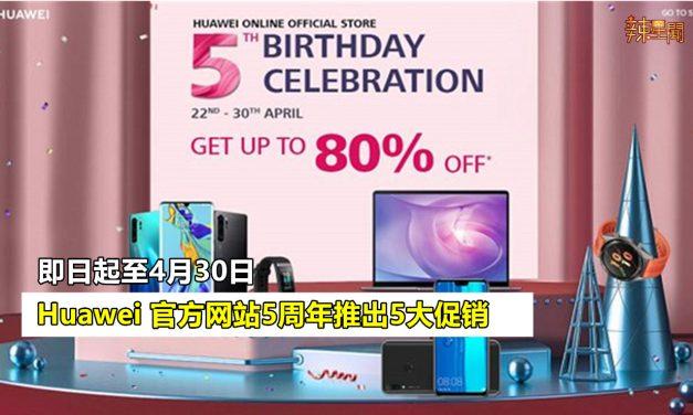 Huawei官方网站5周年推出5大促销