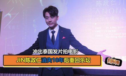 Jin陈政仁消失10年后重回乐坛 冲出泰国发片拍电影
