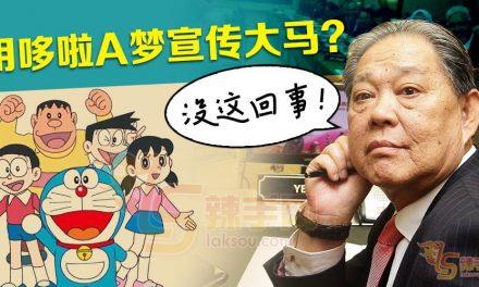 旅游部长:不会使用日本卡通来宣传大马