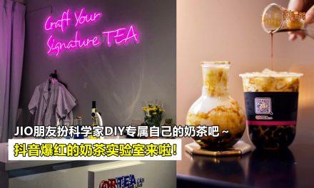 抖音爆红的奶茶实验室吉隆坡开设店面