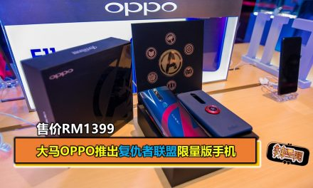 大马OPPO推出复仇者联盟限量版手机 售价RM1399