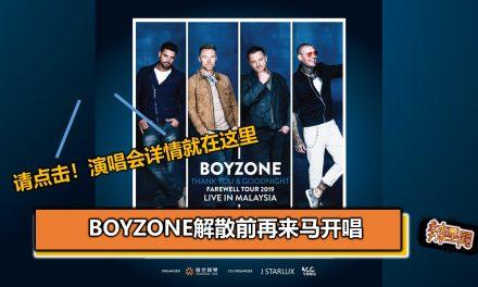 BOYZONE解散前来马再会歌迷 演唱会详情就在这里
