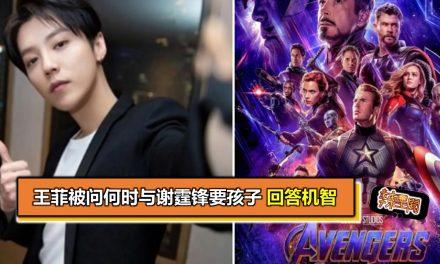 """""""Avengers: Endgame""""上映 鹿晗警告:剧透就拉黑名单"""