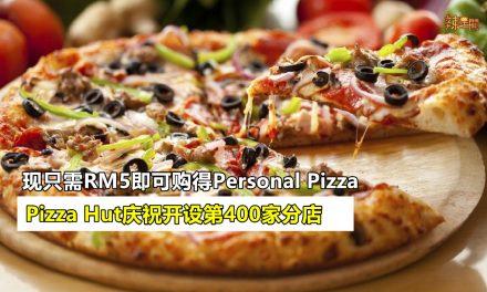 Pizza Hut庆祝开设第400家分店推出超值促销