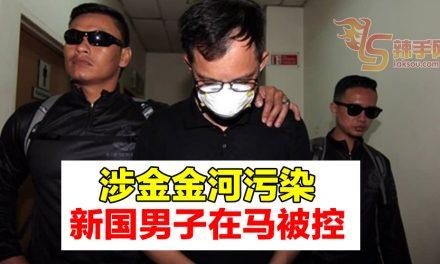 【金金河污染事件】新加坡籍男子自首后被告