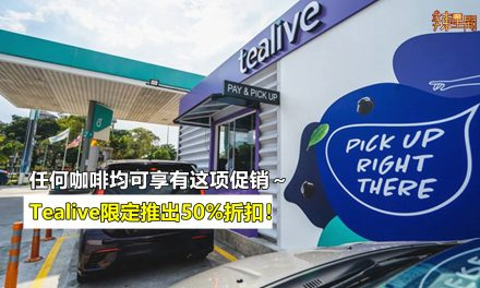 Tealive限定推出50%折扣!