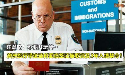 澳洲旅行带这些将面临签证被取消及3年入境禁令!