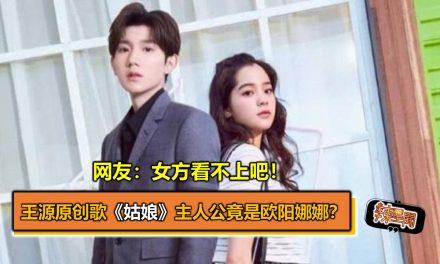 王源原创歌《姑娘》主人公竟是欧阳娜娜? 网友:女方看不上吧!