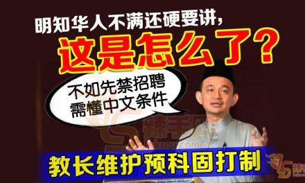 【八方论战】明知华人不满还硬要讲,这是怎么了?