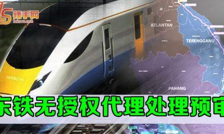 东铁无授权代理处理预审