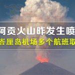 峇厘岛阿贡火山再喷发!