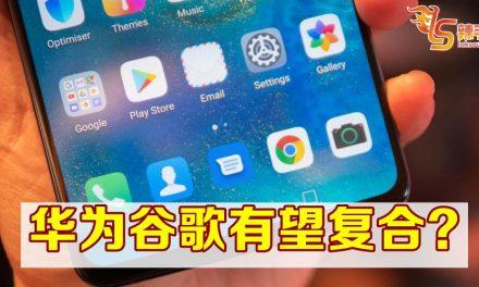 """华为与谷歌还未正式""""分手"""""""
