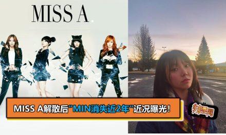"miss A解散后""Min消失近2年""近况曝光!"