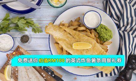 免费送你价值RM100的英式炸鱼薯条用餐礼劵