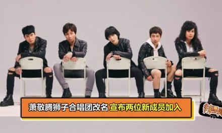 萧敬腾狮子合唱团改名 宣布两位新成员加入