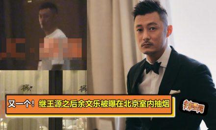 又一个!继王源之后余文乐被曝在北京室内抽烟