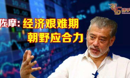 佐摩:正值经济艰难期  朝野应合力提升经济