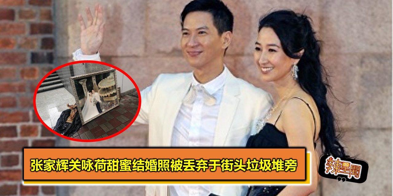 张家辉关咏荷甜蜜结婚照被丢弃于街头垃圾堆旁