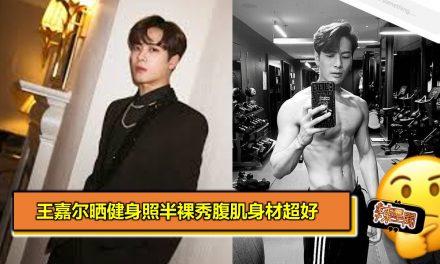 王嘉尔晒健身照半裸秀腹肌身材超好