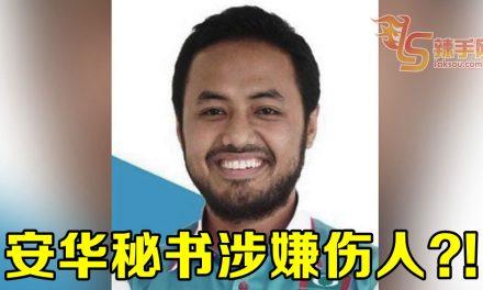安华政治秘书疑袭击伤人?!