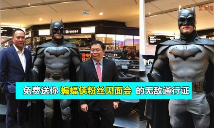 免费送你蝙蝠侠粉丝见面会的无敌通行证