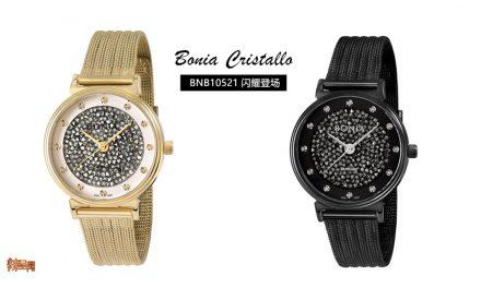 BONIA Cristallo系列 BNB10521 闪耀登场