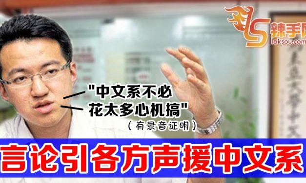 有录音有真相  刘镇东言论引各方声援中文系