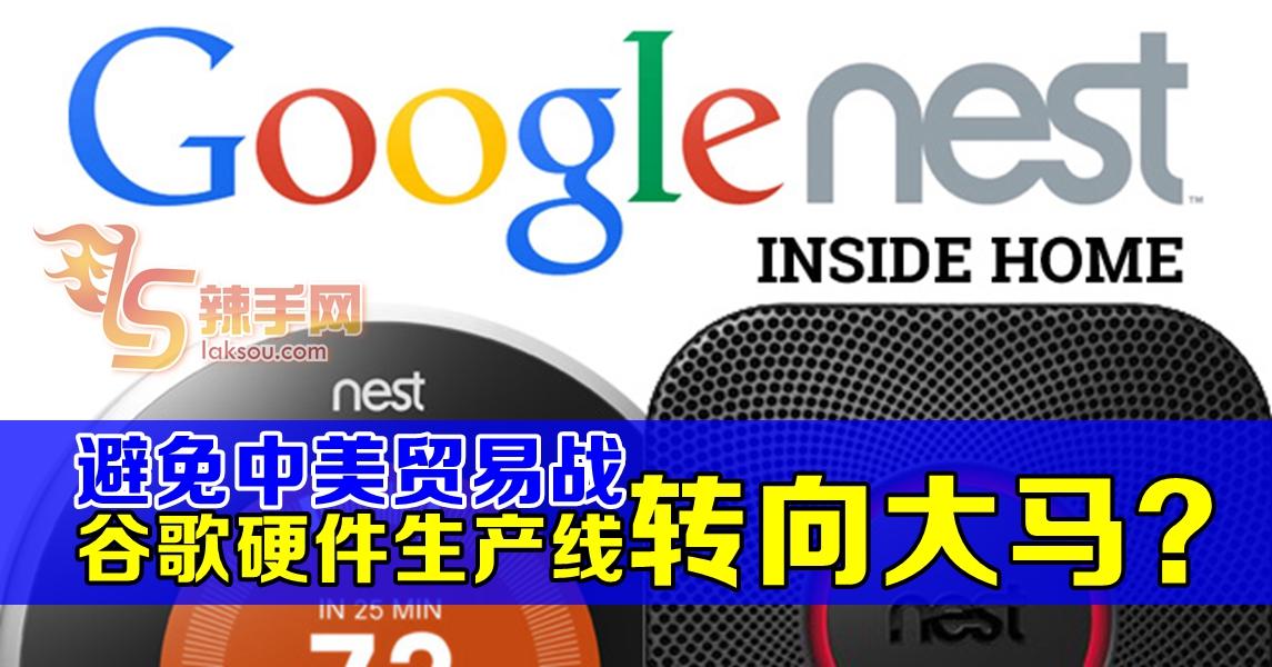 谷歌产品转向大马生产?
