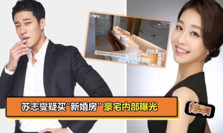 """苏志燮疑买""""新婚房"""" 豪宅内部曝光"""
