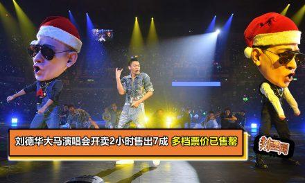 刘德华大马演唱会开卖2小时售出7成 多档票价已售罄