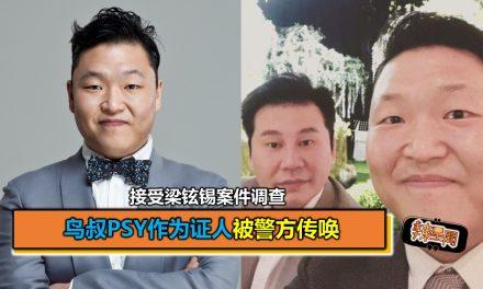 鸟叔PSY作为证人被警方传唤 接受梁铉锡案件调查