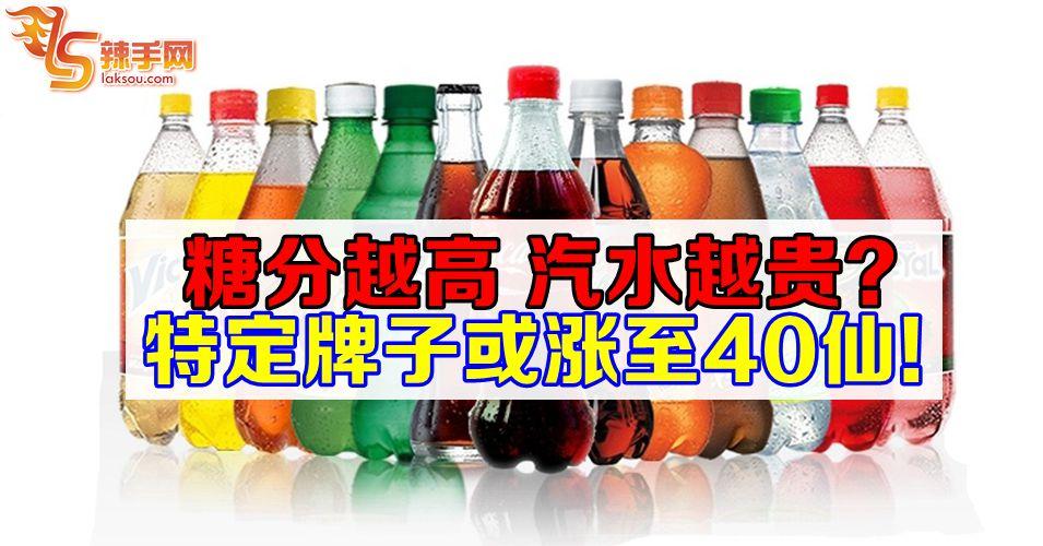 含糖饮料每公升或涨40仙!