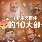 【509一周年】非中文网民最愤怒的部长是他!