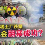 【八方论战】 关闭稀土厂铁案怎会翻案成功?