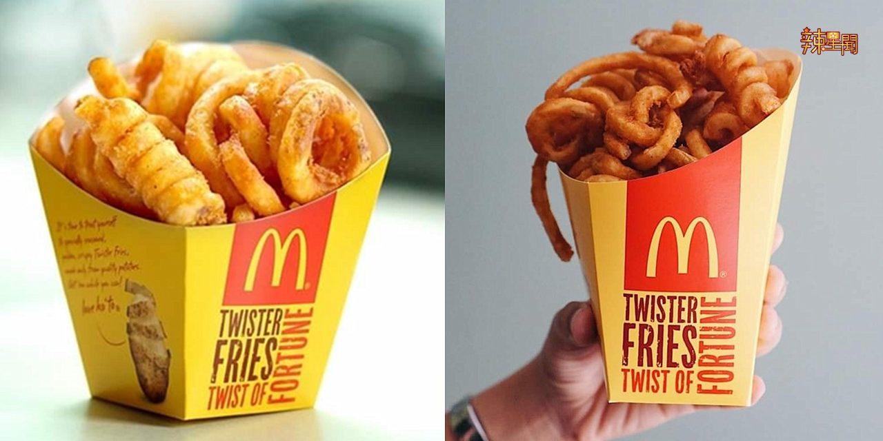 吃货们有口福啦!麦当劳卷曲薯条将强势回归!