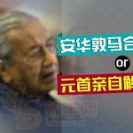 八方论战:安华敦马合纵连横或元首解散国会