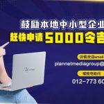 政府鼓励中小型企业数字化 提供高达RM5000津贴